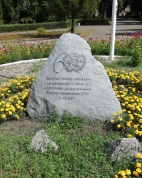 Памятный знак в честь закладки аллеи ООН в Наводницком парке