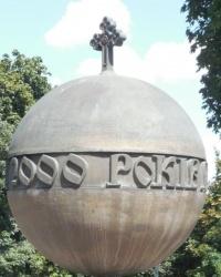 Памятный знак в честь 2000-летия Рождества Христова