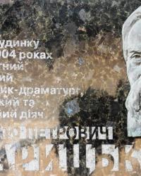 Музей М.П.Старицкого в г.Киеве
