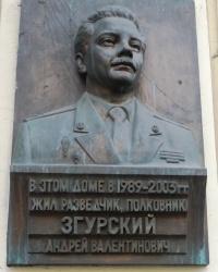 Памятная доска А.В.Згурскому в г.Киеве