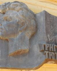 Памятная доска Г.М.Тютюннику в г.Киеве