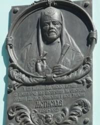 Памятная доска Патриарху Киевскому и всея Украины Мстиславу
