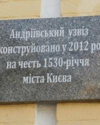 Анатационная доска на Андреевском спуске в г. Киеве