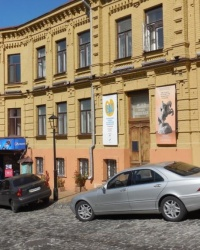Музей-мастерская И.П.Кавалеридзе в г.Киеве