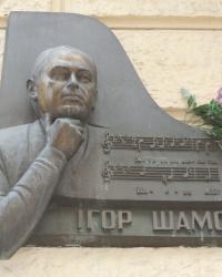 Памятная доска И.Н.Шамо в г.Киеве