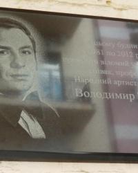 Памятная доска В.Г.Турец в г.Киеве