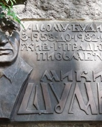 Памятная доска Н.М.Шумило в г.Киеве