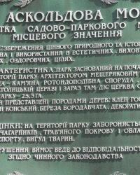 Парк Аскольдова могила