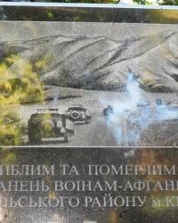 Памятник воинам-афганцам Подольского района г.Киева