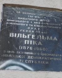 Аннотационная доска В.Пика в г.Киеве