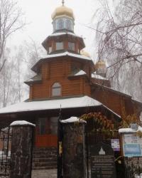 Храм святителя Иосафата Белгородского в г.Киеве