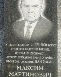 Памятная доска М.М. Паламарчуку в г. Киев