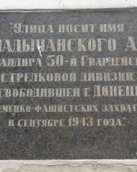 Аннотационная доска А.С.Владычанского в г.Донецке