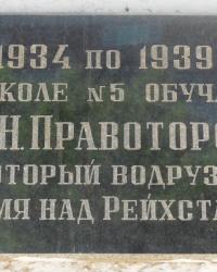 Памятная доска В.Н.Проваторова в г.Макеевке