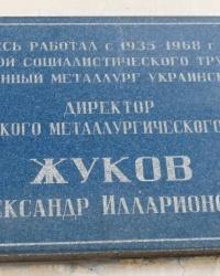 Памятные доски на проходной металлургического завода в г.Макеевке