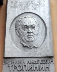 Памятные доски В.А.Тропинину в г.Москве