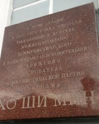 Памятная доска Хо Ши Мину в г.Москве