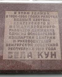 Памятная доска Бела Куну в г.Москве