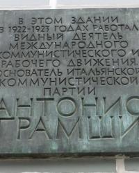 Памятная доска Антонио Грамши в г.Москве