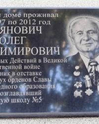 Памятная доска О.В.Бояновичу в г.Бердянске