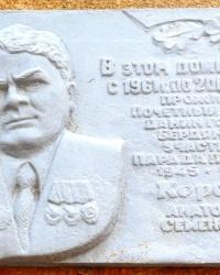 Памятные доски на доме № 51 по пр.Ленина в г.Бердянске