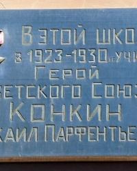 Памятная доска М.П.Конкину в г.Бердянске
