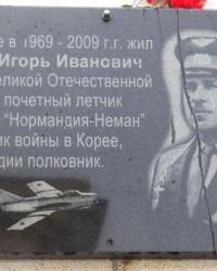 Памятная доска И.И.Шавше в г.Таганроге