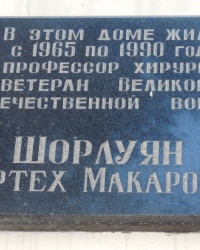 Памятная доска П.М.Шорлуяну в г.Ростове-на-Дону