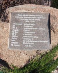 Памятный знак, установленный у колледжа строительства, архитектуры и дизайна, г. Киев