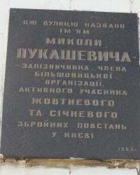 Аннотационная доска на ул. Лукашевича, г. Киев