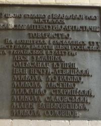 Памятная доска о литературно-артистическом обществе в г.Киеве