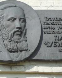 Памятная доска П.П.Чубинскому в г.Киеве