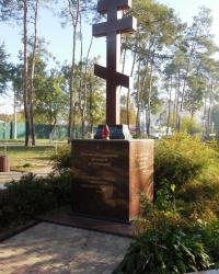 Памятный крест защитникам Родины в г.Ирпене