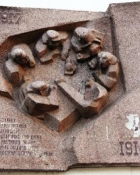 Памятная доска большевистскому штабу в г.Киеве