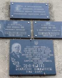 Памятные доски на здании Кременецкого краеведческого музея