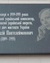 Памятная доска А.П.Рябову в г.Киеве