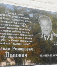Памятная доска П.Р.Поповичу в г.Киеве