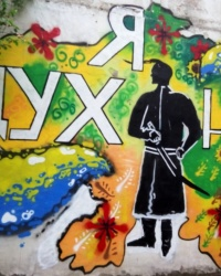 Граффити в парке имени Лазаря Глобы в г.Днепре