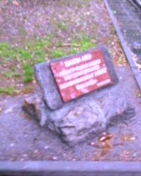 Памятный камень о реконструкции аллеи в парке имени Т.Г.Шевченко в г.Днепре