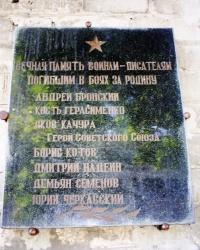 Памятная доска на Донецком отделении союза писателей  Украины