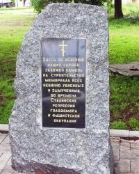 Закладной камень в г.Донецке
