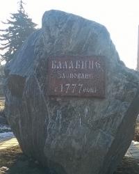 Памятник основанию посёлка в п.г.т.Балабино