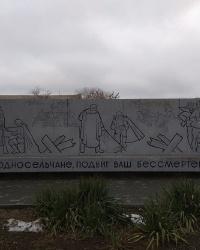 Памятник воинам-односельчанам в с.Благодатное (Ивановский район)