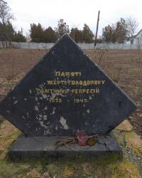 Памятник жертвам Голодомора и политических репрессий 1933-1947 годов в с.Благодатное (Ивановский район)