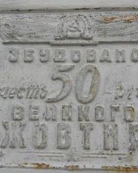 Аннотационная доска на здании по улице Пушкина, 67 в с.Благодатное (Ивановский район)