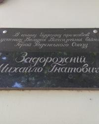 Мемориальная доска М. И. Задорожному в г.Днепр (Индустриальный район)