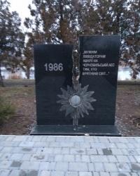 Памятник ликвидаторам аварии на Чернобыльской АЭС в п.г.т.Ивановка (Ивановский район)