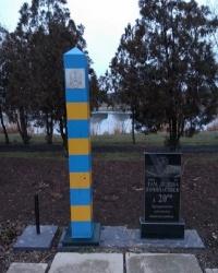 Памятник пограничникам в п.г.т.Ивановка (Ивановский район)