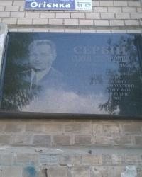 Мемориальная доска С. С. Сербину в г.Каменец-Подольский