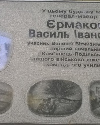 Мемориальная доска В. И. Ермакову в г.Каменец-Подольский